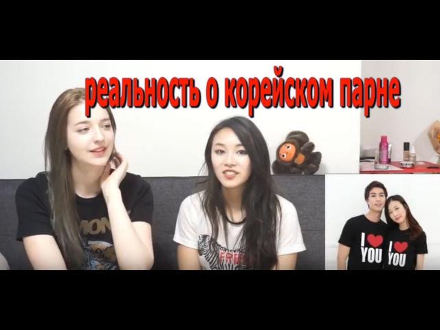 реальность о корейском парне 한국와 러시아 남자 연애차이 Angelina Danilova 안젤리나 다닐로바 минкюнха Minkyungha 경하