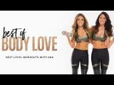 Смешанная тренировка на все тело - лучшие упражнения + кардио. The BEST of BODY LOVE Mashup Workout!!