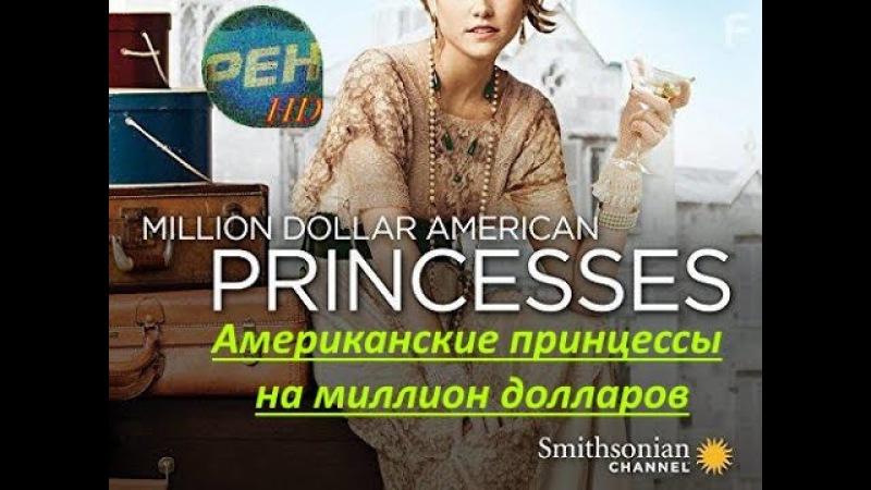 Американские принцессы на миллион долларов S2 Ep1 Королевы экрана 2015 HDTVRip 720p x264 alf62