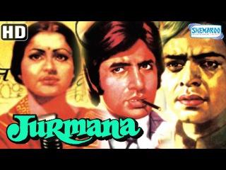 Jurmana {HD} без перевода - Amitabh Bachchan - Vinod Mehra - Rakhee - Shreeram Lagoo - Old Hindi Movie