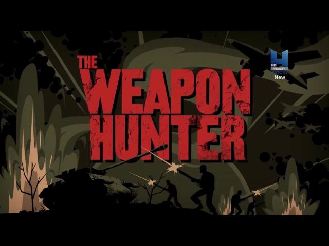 Охотники за оружием 2 сезон 4 серия.Миниган