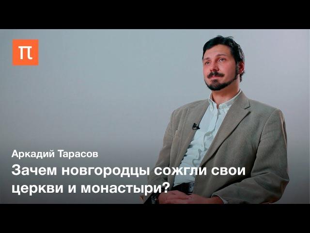 «Своя» и «чужая» святость в Средневековой Руси — Аркадий Тарасов