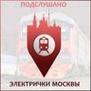 Подслушано в электричке Москва