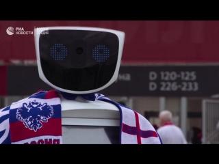 Робот Алантим - лучшая защита болельщиков