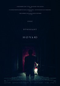 Оно приходит ночью / It Comes at Night (2017)