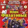 """""""Цирк Династии Филатовых"""""""