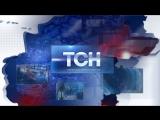 ТСН Итоги - Выпуск от 23 августа 2017 года
