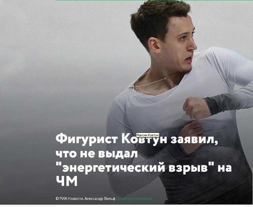Максим Ковтун (пресса с апреля 2015) - Страница 4 5a5ibiK4sds
