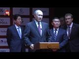 Президент РФ Владимир Путин принял участие в награждении победителей турнира по дзюдо во Владивостоке