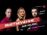 Выступление Alex и Beck при участии Valentina - TechnoDeep Techno в Pioneer DJ (01.06.2017)