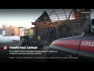 Мужчину, убившего свою семью в Хабаровске, взяли под стражу