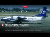 Пассажирский самолёт Ан-26 разбился на Кубе