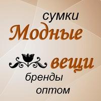 СУМКИ ОПТ