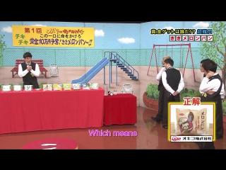 (ENG SUB) Gaki No Tsukai #1326 (2016.10.16) - Kiki 40 Melon Bread (この一口に命をかけろ 賞金10万円争奪! ききメロンパン~!!)