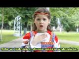 Марина Павленко - Славяне, в единстве сила!