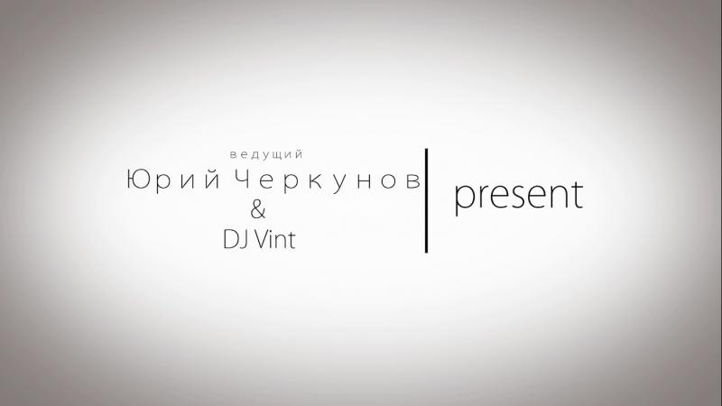 Ведущий Юрий Черкунов Dj Vint 2