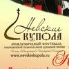 Международный фестиваль «Невские купола»