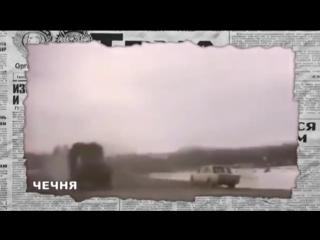 Украинец отстегнул русским за чеченцев. Всем чеченцам!