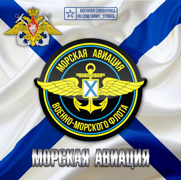 День морской авиации картинки, картинки