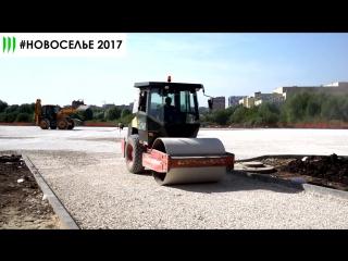 ЖК Лето. Ход строительства-Сентябрь 2017. Капитал-строитель жилья!
