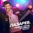 Сергей Лазарев - Alcosong (kibergrad.com)