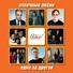 Robbie Williams - Rock DJ  |telman|