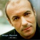Igor Krutoi - When I close my Eyes
