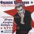 Филипп Киркоров - Роза красная (live, в живую с концерта Лучшие песни) 2003