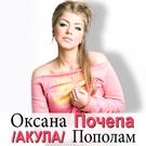 Неизвестен - Оксана Почепа - Я пополам тебя не поделю (NEW 2011)