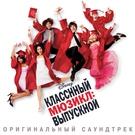 High School Musical Cast - Klassniy Muzikl