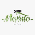 Мохито - Не беги (DJ VINI remix)