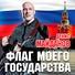 Денис Майданов - Флаг моего государства (Для патриотов великой России)
