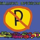 Машина Времени - Перекресток