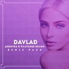 DAVLAD - Девочка в платьице белом (Baggage Remix)