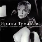 Ирина Туманова - Белый лебедь