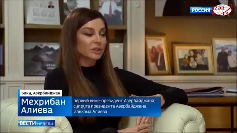 """Mehriban Əliyeva """"Rossiya 1"""" telekanalına müsahibə verib"""