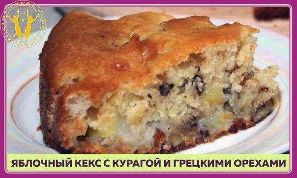 Видео пирог с курагой и грецкими орехами