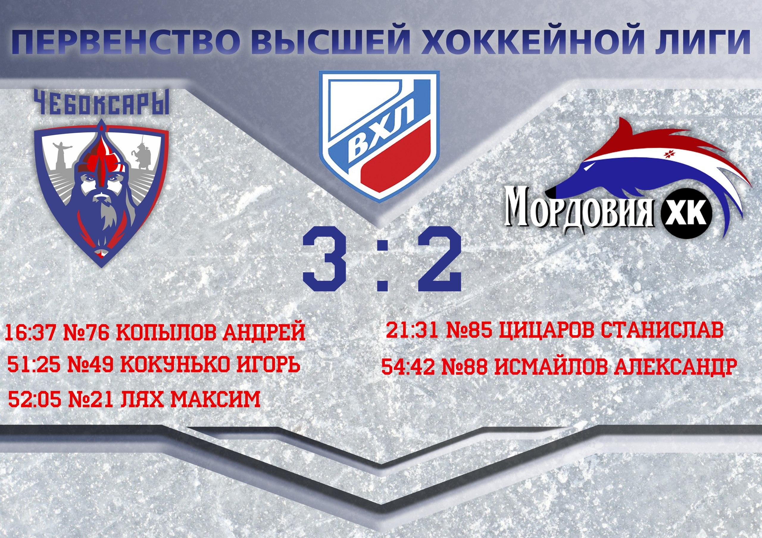 С Победой! ХК Чебоксары vs Мордовия 30 сентября