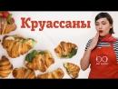 Готовим домашние КРУАССАНЫ! Рецепты Bon Appetit