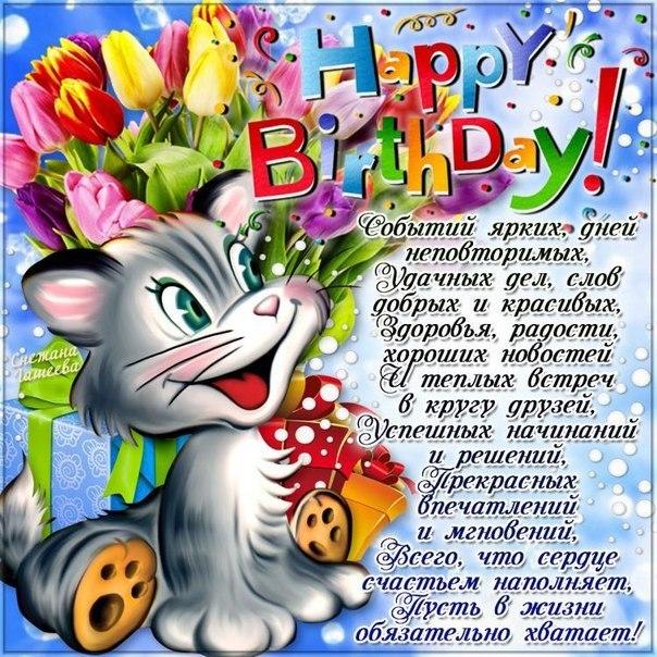 Открытки красочные поздравления с днем рождения