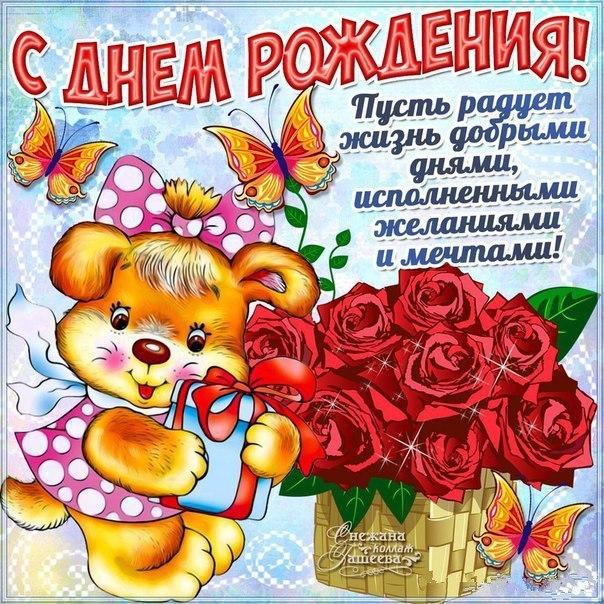 С днем рождения 1 января поздравления