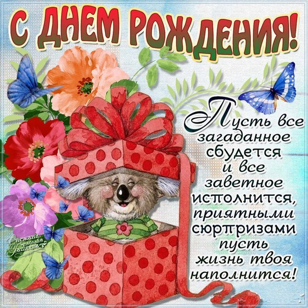 Поздравление с днем рождения для мобильника