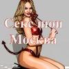 Секс шоп Москва - интим магазин, сексшоп