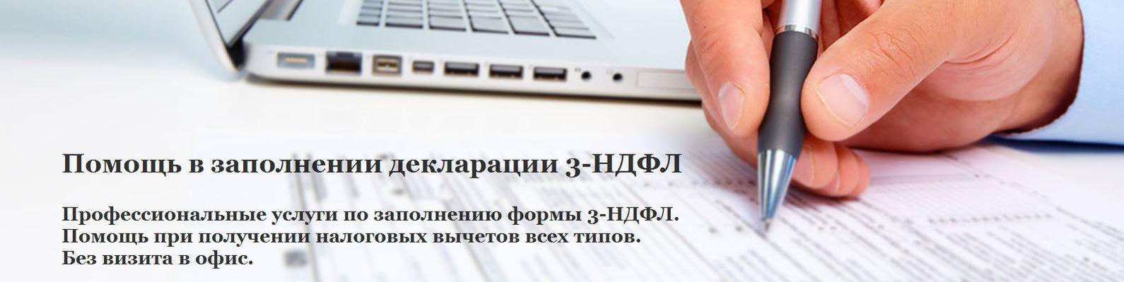 Помощь в заполнении декларации 3 ндфл в спб приложения к заявлению о регистрации ип