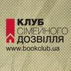 Книжный Клуб «Клуб Семейного Досуга»