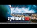 ЦУНАМИ 3D (2012) ФИЛЬМ УЖАСОВ