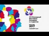Всемирный Фестиваль молодежи и студентов 2017