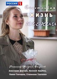 Счастливая жизнь Ксении (Сериал 2017)