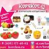 Корейская косметика по низким ценам - КореКос