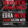 WLVS, EORA, Vólan, Eilean Mòr // 04.01.17 // Лес